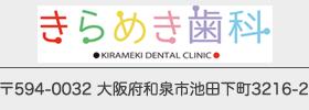 きらめき歯科医院