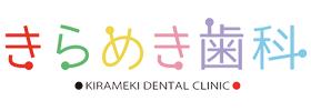 きらめき歯科